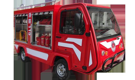 大型封闭式电动消防车
