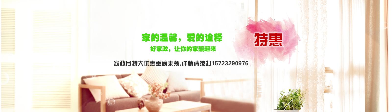重慶家政服務