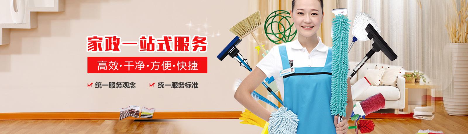 重慶家政公司