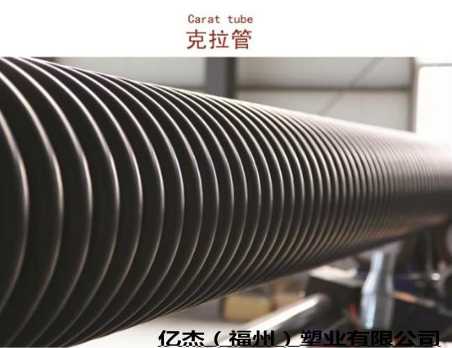 HDPE增强缠绕管/克拉管