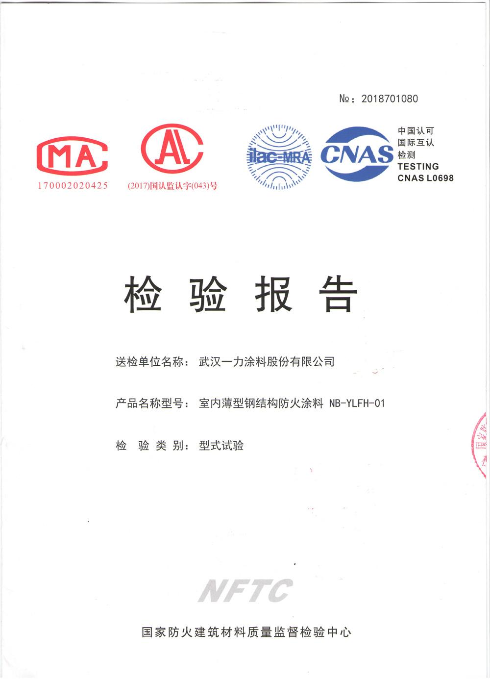 室内薄型钢结构防火涂料检验报告