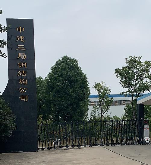中建三局钢结构公司涂料供应