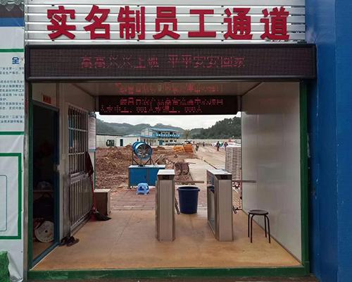 福州工地劳务管理系统