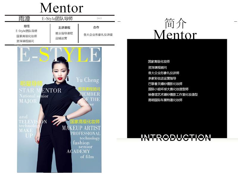 雨澄    E-Style团队导师