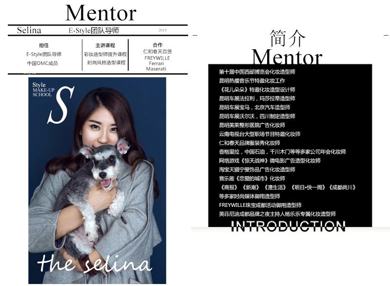 Selina    E-Style团队导师