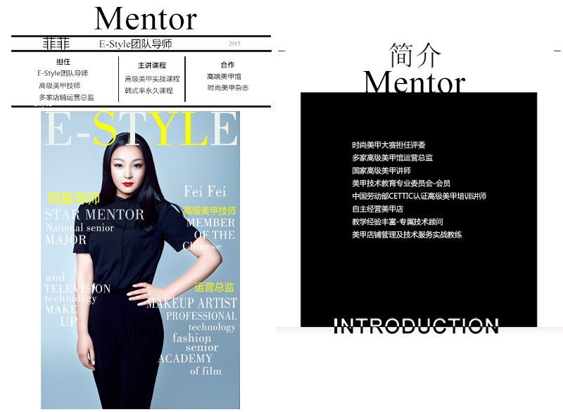 菲菲    E-Style团队导师