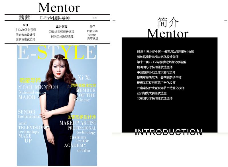 茜茜    E-Style团队导师
