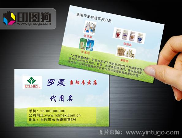 华企黄页分类信息 武汉古凡广告设计有限公司 印刷 印刷加工 罗麦名片