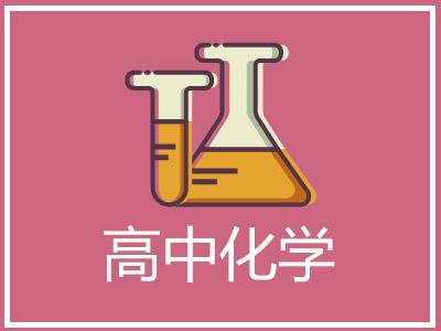 高中化学培训