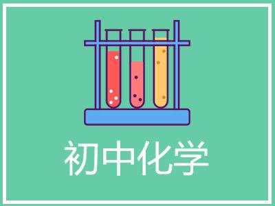 初中化学培训