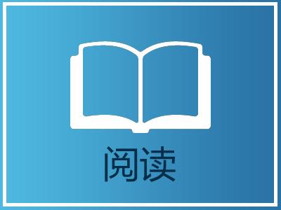 大连阅读培训机构