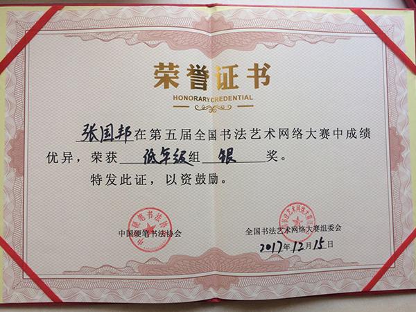 张国邦全国书法艺术网络大赛银奖