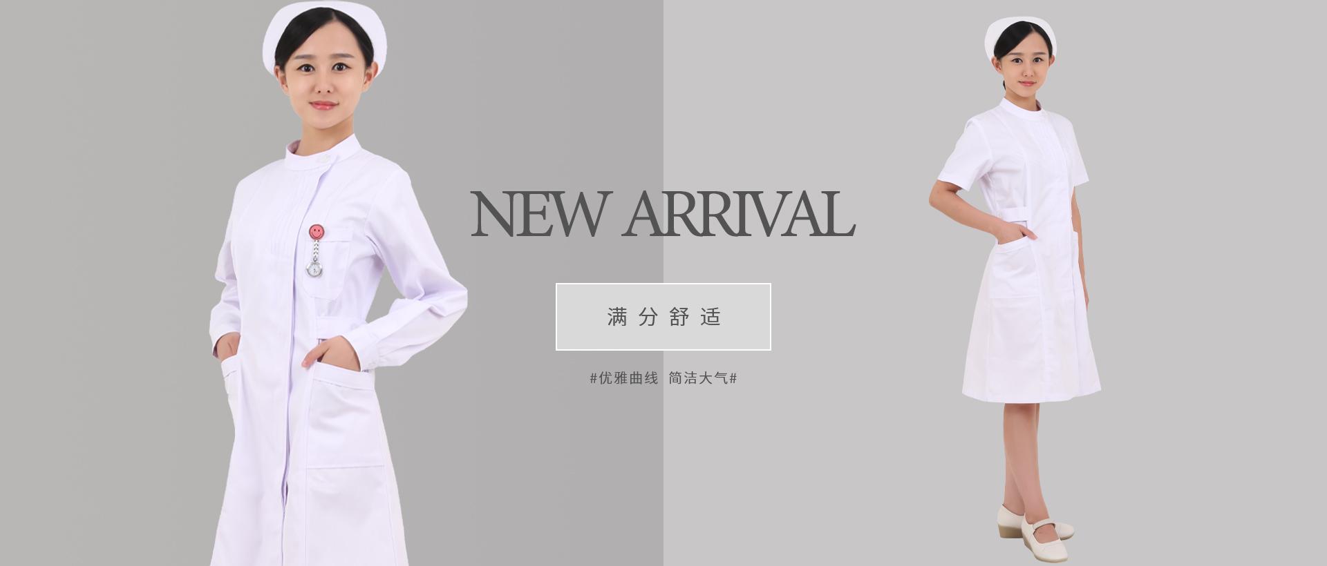 沈阳医护服装定制:护士服的历史与变革