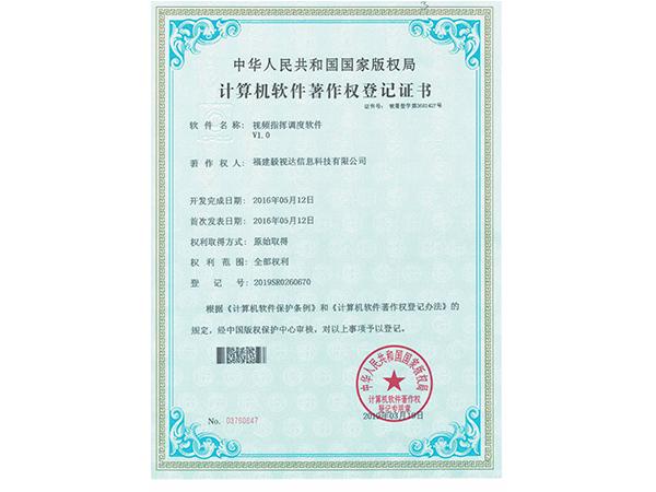 视频指挥调度软件(计算机软件著作权登记证书)