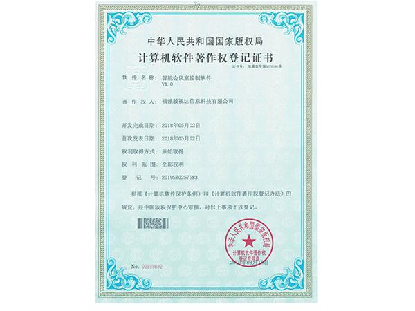 智能会议室控制软件(计算机软件著作权登记证书)