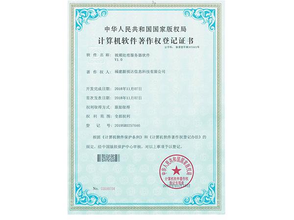 视频处理服务器软件(计算机软件著作权登记证书)