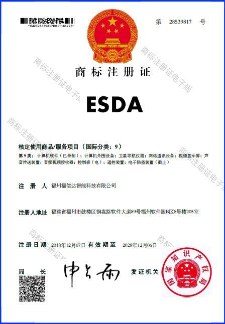 ESDA商标认证