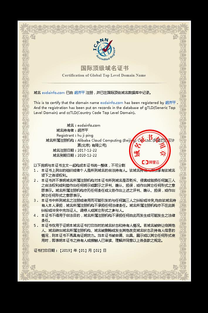 毅视达网站认证