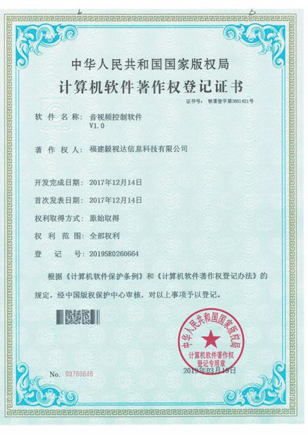 音视频控制软件(计算机软件著作权登记证书)