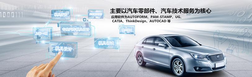 汽车模具设计公司