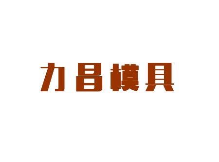 上海力昌模具有限公司