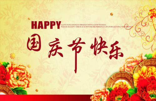 上海一图汽车模具设计公司恭祝大家国庆节快乐