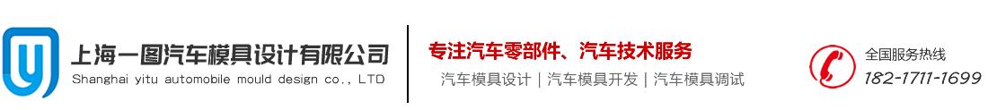 上海一图汽车模具设计有限公司