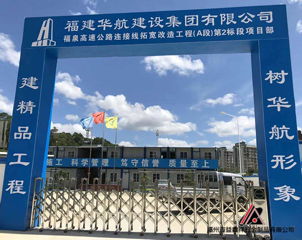 福建華航建設集團有限公司電動伸縮門