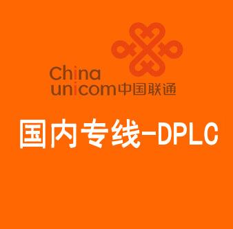 联通市内数据专线 DPLC