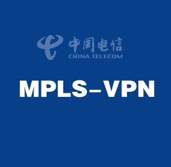 中国电信MPLS-VPN数据专线