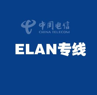 中國電信ELAN數據專線