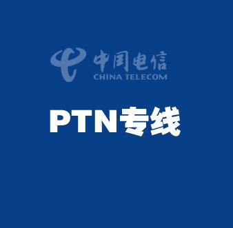 中国电信PTN数据专线