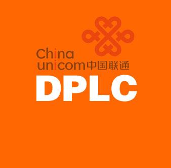聯通數據專線-DPLC