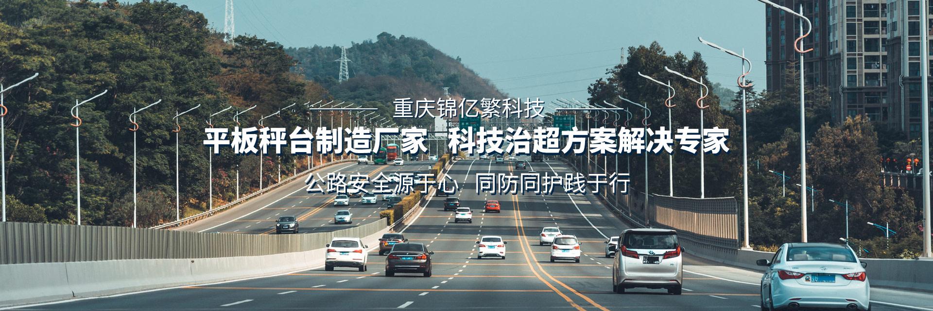 公路治超非现场执法