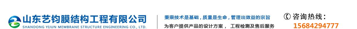 山东艺钧膜结构工程有限公司