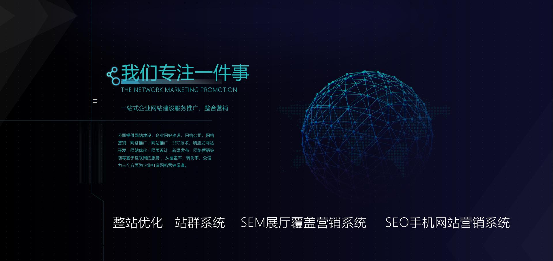 贵阳网站建设设计