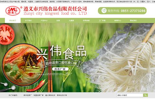 贵州面条一直在做网站推广