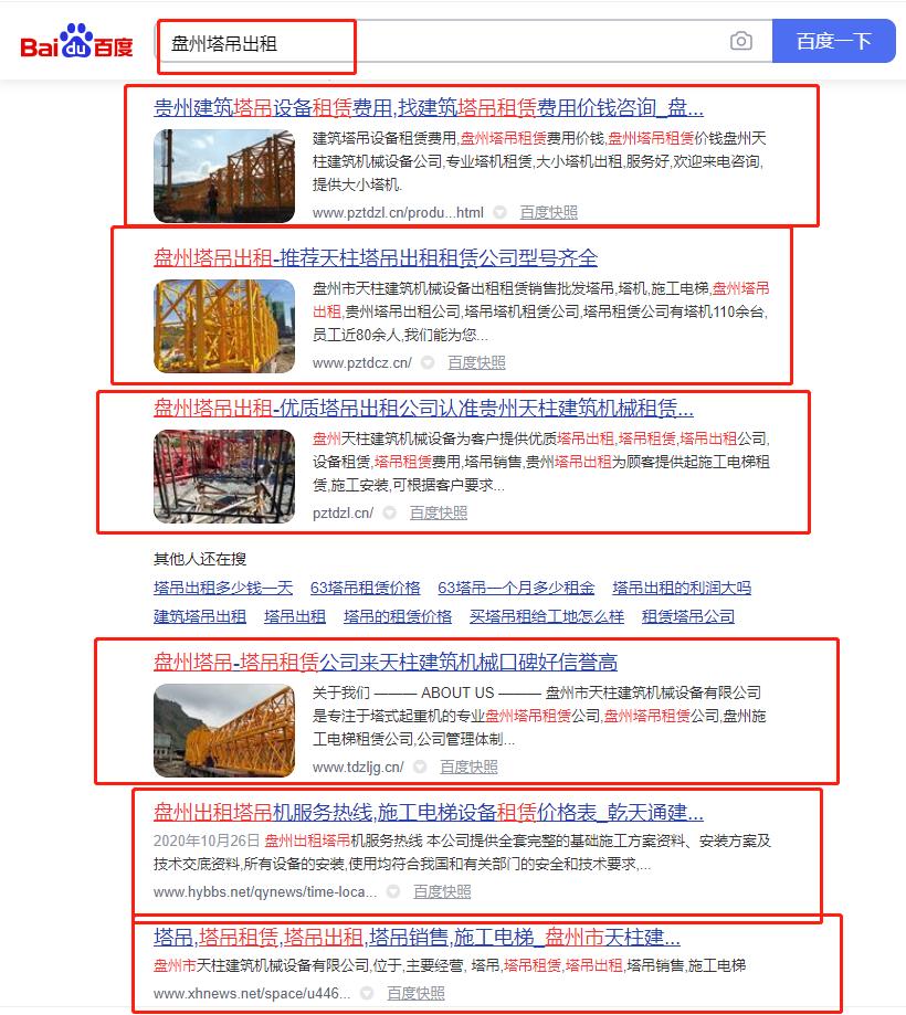 贵州网站建设公司
