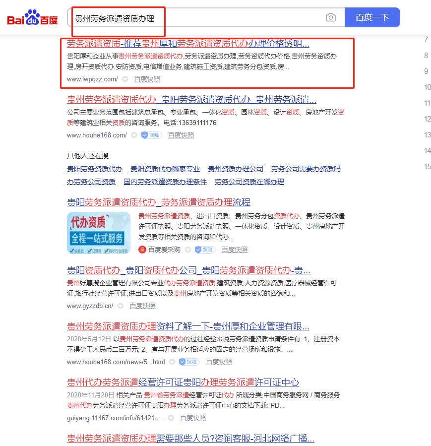 贵州网站推广公司