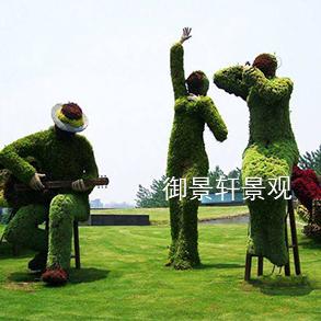 人物绿雕制作