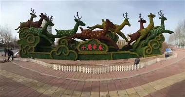 植物雕塑梅花鹿