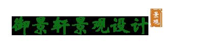 御景轩景观设计_Logo
