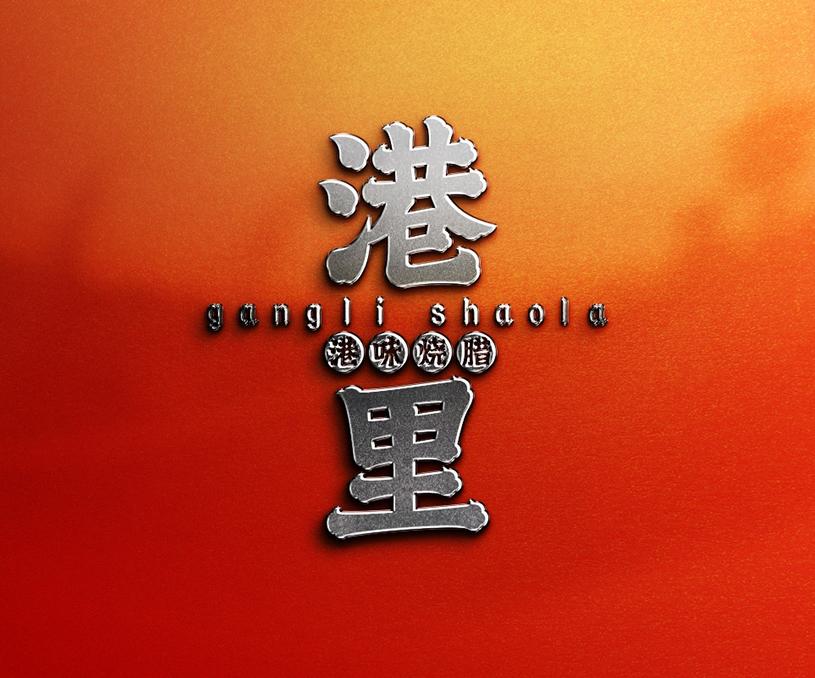 港里港式茶餐厅品牌形象设计