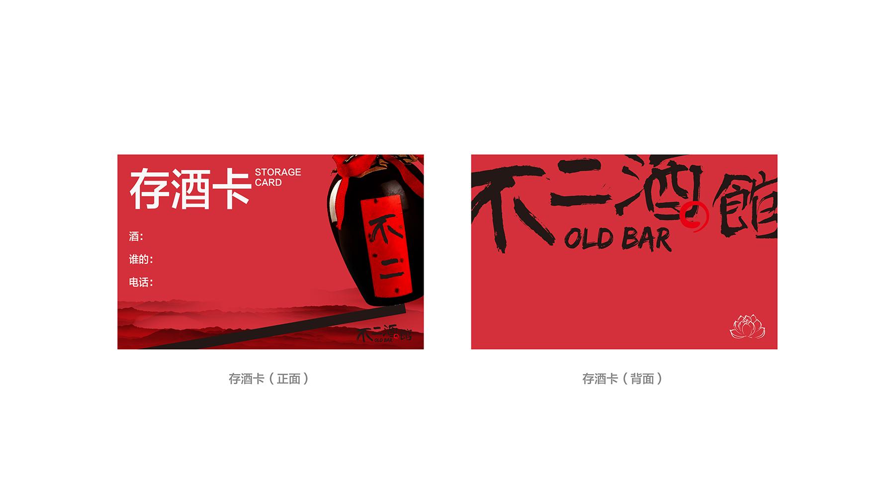 西安酒馆品牌设计公司