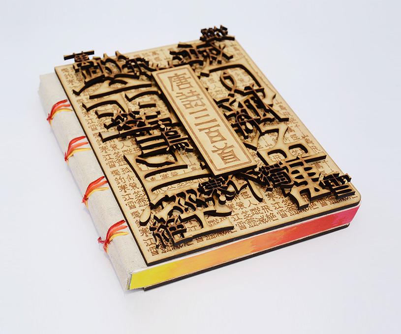 唐诗三百首概念书籍设计