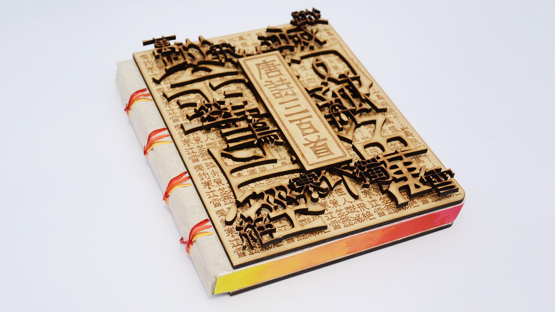 西安书籍封面设计