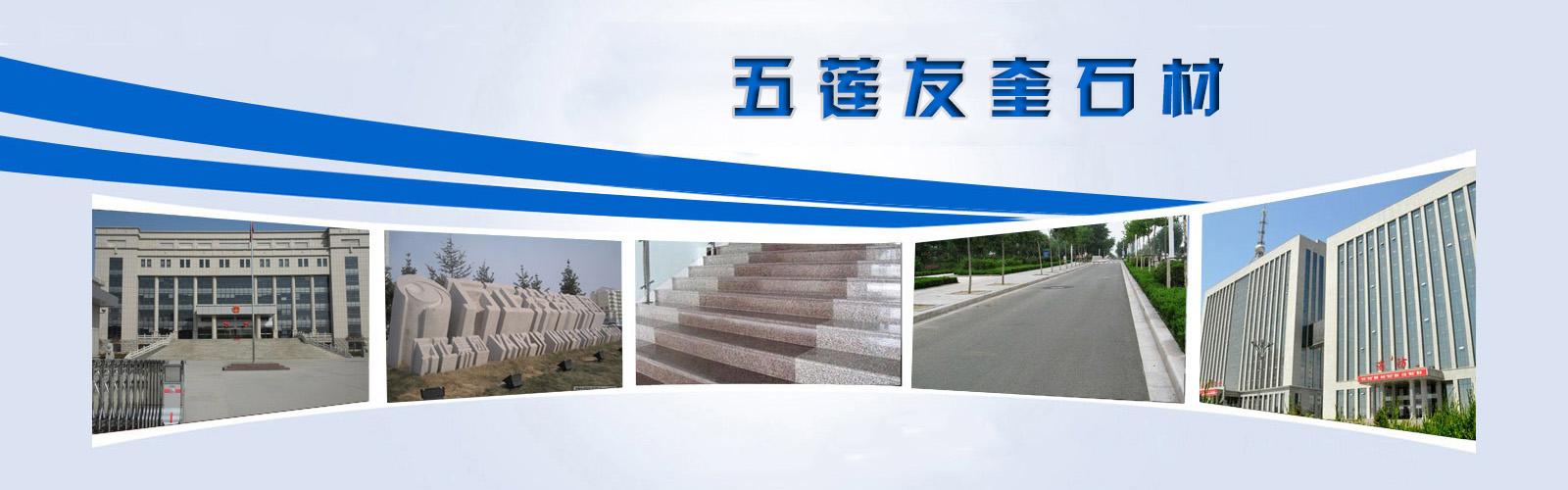 五蓮花石材廠家