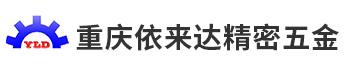重庆依来达精密五金有限公司