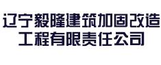辽宁毅隆建筑加固改造工程有限责任公司