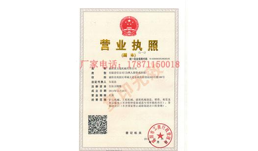 襄陽永力通機械有限公司營業執照